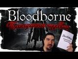 Bloodborne Пожиратель чудовищ. Мой рассказ по вселенной игры.