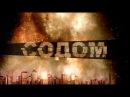 Содом и Гоморра Тайна гибели раскрыта