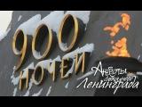 Ангелы блокадного Ленинграда. Воспоминания о войне. Фильм 1