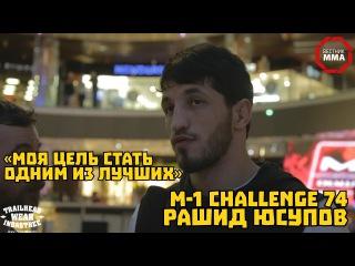 Рашид Юсупов - МОЯ ЦЕЛЬ СТАТЬ ОДНИМ ИЗ ЛУЧШИХ