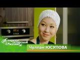 Певица Чулпан ЮСУПОВА готовит Шэнге с картошкой. Телепроект