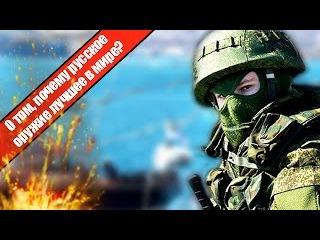 О том, почему Российское оружие лучшее в мире