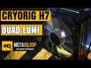 Cryorig H7 Quad Lumi обзор охлаждения