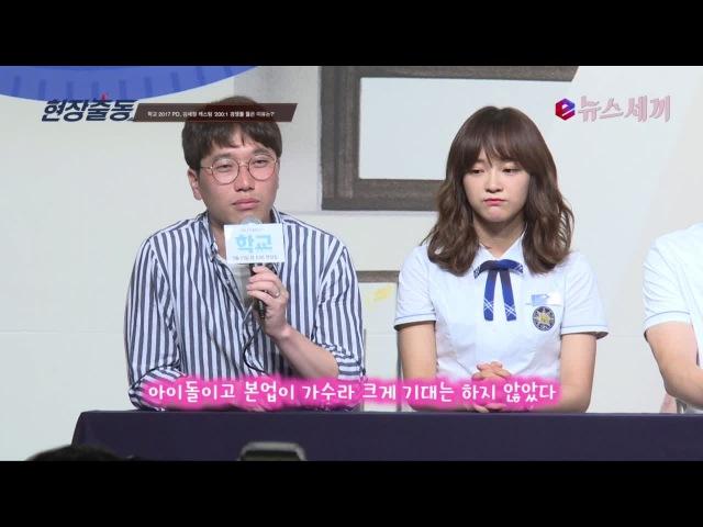 Enewstv 학교 2017 PD, 김세정 캐스팅 ′200 1 경쟁률 뚫은 이유는?′ 151119 EP.1