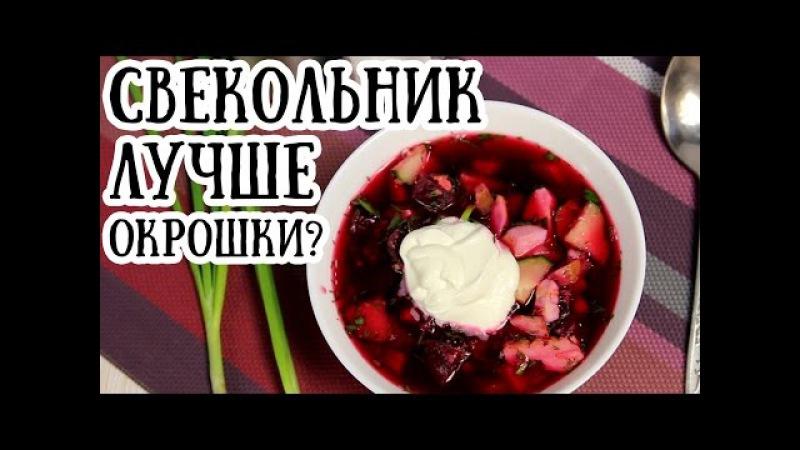 Свекольник или окрошка Холодный суп для жаркого лета CookBook Рецепты