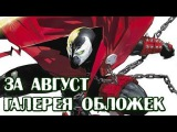 Комиксы, манга на русском за август 2017