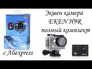 Хорошая недорогая экшен камера EKEN H9R (H9) из Китая с AliExpress   Обзор полного комплекта