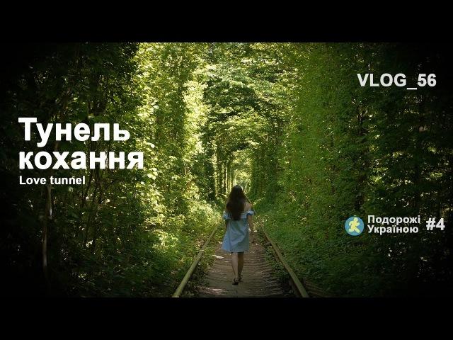 Їдемо кохатися. Тунель кохання в Клевані / Love Tunnel Подорожі Україною 4