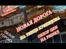 Россия Новости Крыма Новая дорога в г Саки Республика Крым сегодня Отдых 2017