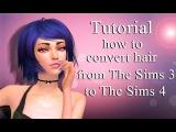 Урок по конвертированию волос из симс 3 в симс 4 Tutorial how to convert hair from The Sims 3 to The Sims 4
