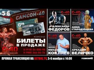 Самсон-40 / Чемпионат ЮФО по бодибилдингу - 2016, день 2