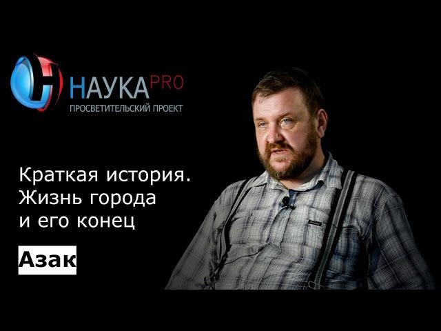 Андрей Масловский - Азак: Краткая история. Жизнь города и его конец