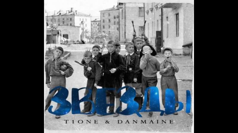 T1One Danmaine - Звёзды
