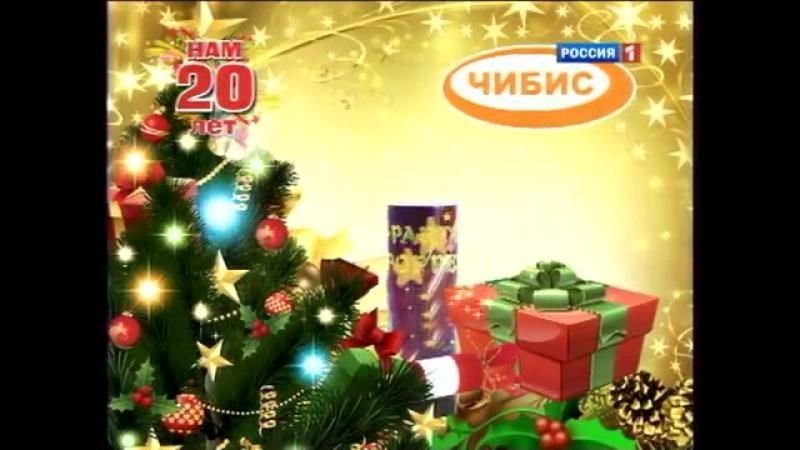 Рекламный блок (Россия-1, 29.12.2012) М.Видео