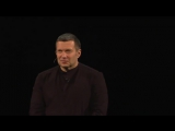 Владимир Соловьёв дал совет, как побороть лень