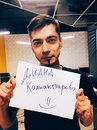 Александр Думкин фото #42