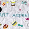 ART - маркет ||ДОМ ПЕЧАТИ||Тюмень