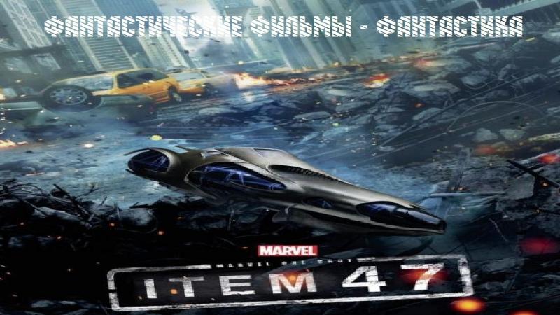 Короткометражка Marvel - Образец 47 (2012)