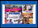 РАДИО ПИОНЕР FM 88,2