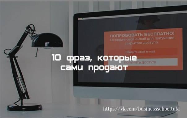 10 ФРАЗ, КОТОРЫЕ САМИ ПРОДАЮТ  Используя эти фразы на своих сайтах,