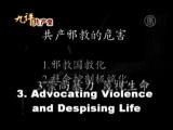Девять комментариев о коммунистической партии #8 - Сущность культа компартии Китая (Русский дубляж версия)