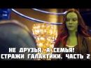 Guardians of the Galaxy Vol. 2 (2017) - Ролик «Не друзья, а семья!»