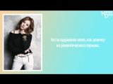 Sunny (Girls Generation (SNSD))  – First Kiss (рус.саб)
