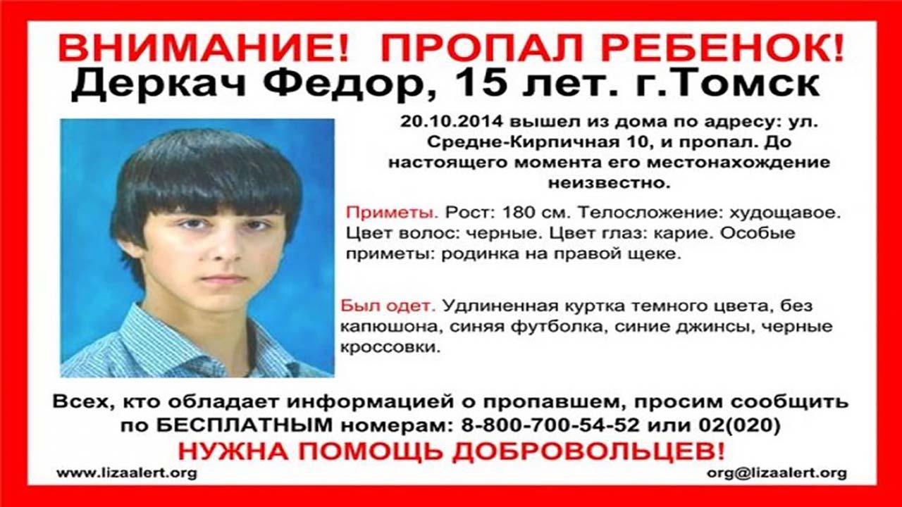 В России каждый год пропадает больше 15 тысяч детей