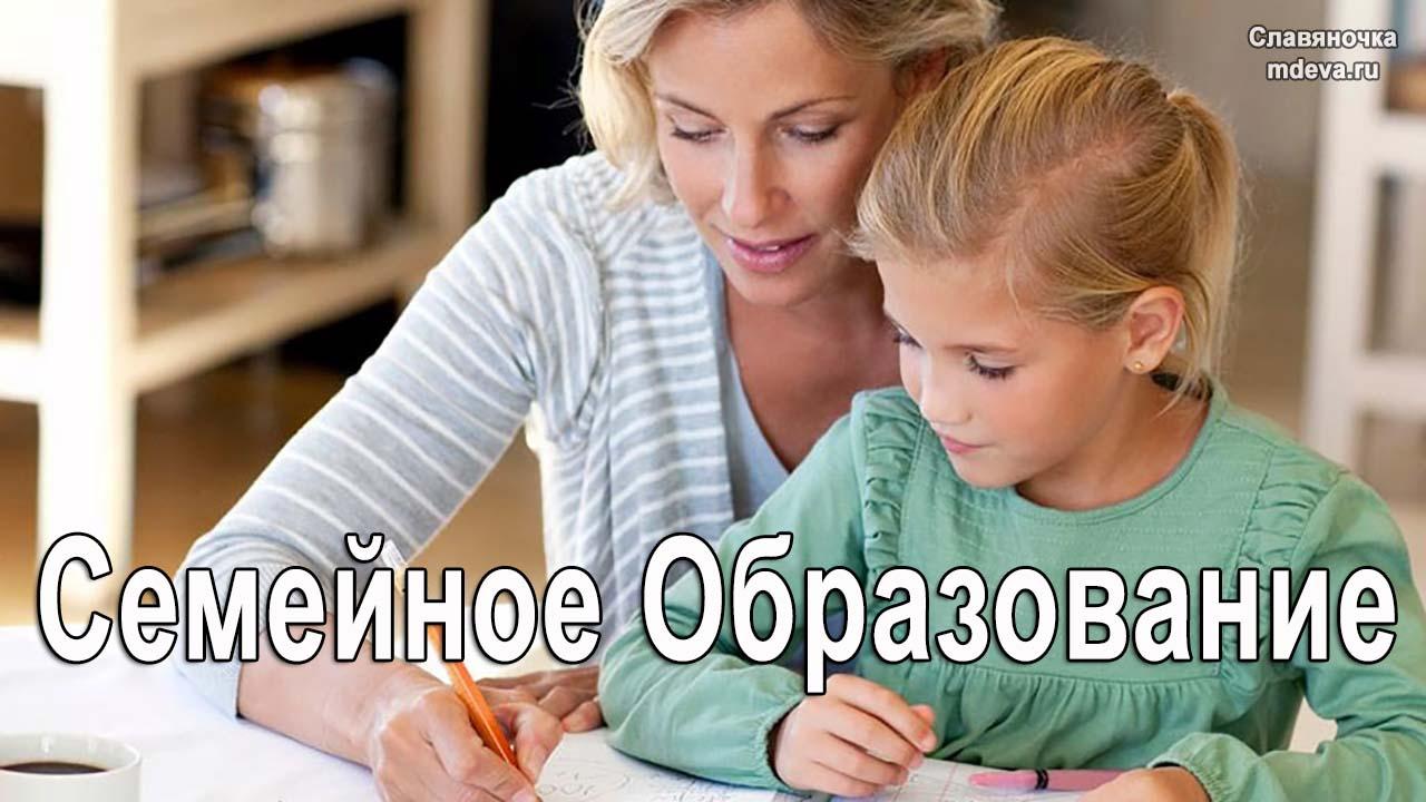 семейное образование