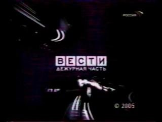 staroetv.su / Вести. Дежурная часть (Телеканал