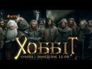 ICTV : Хоббіт за три дня