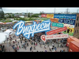 Видфест 2017 Санкт-Петербург 27.05.17 – Promo