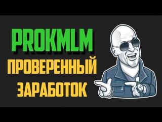 ProkMLM
