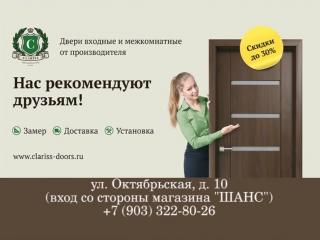 Магазин межкомнатных и входных дверей КЛАРИСС