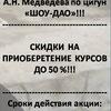 """""""ШОУ-ДАО"""". """"РЕАЛЬНЫЙ ЦИГУН С НУЛЯ"""" с Медведевым!"""