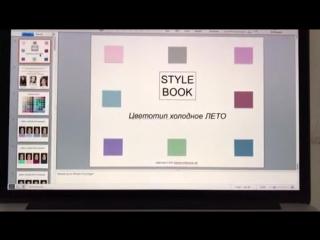Онлайн консультация по цветотипу