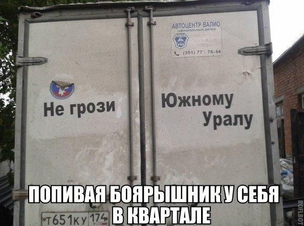 Тем временем, где-то в Первоуральске