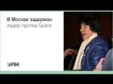 В Москве задержан лидер группы Space