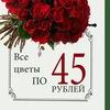 Цветы-одна цена | Нижний Новгород Доставка Розы