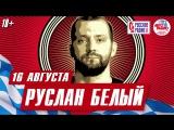 Руслан Белый 16 августа в Максимилианс» Уфа