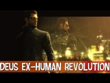 Deus Ex Human Revolution #2●PLAYTHROUGH-2017●GAMEPLAY●1080HD 60ᶠᵖˢ