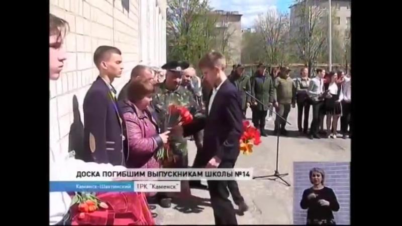 ДОН24: Памятную доску выпускникам, погибшим в горячих точках, открыли в 14-ой школе Каменска-Шахтинского