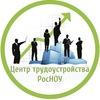 Центр трудоустройства РосНОУ