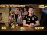 ОСКАР 2017 - Рейтинг авто. Какой авто получит премию Оскар 2017 от UAP?