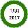 Билеты ПДД 2017 онлайн (билеты и экзамен)