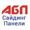 Абба-Пласт Воронеж - сайдинг, фасадные панели