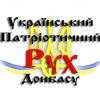 ✧✧✧ Український Патріотичний Рух Донбасу ✧✧✧