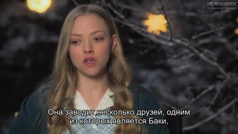 Интервью Аманды о фильме «Любите Куперов» (2015) [Rus Sub]