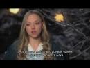 Интервью Аманды о фильме «Любите Куперов» 2015 Rus Sub