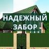Установка заборов, ворот - Уфа